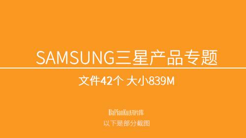 SAMSUNG三星产品专题合集