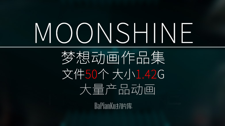 MoonShine梦想动画作品集