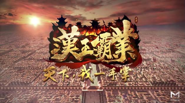 汉网霸业游戏宣传片特效动画战争游戏