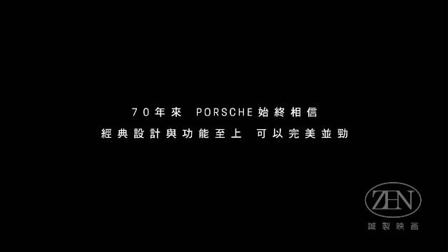 诚制---保时捷汽车70周年创意宣传片制琴师工匠精神