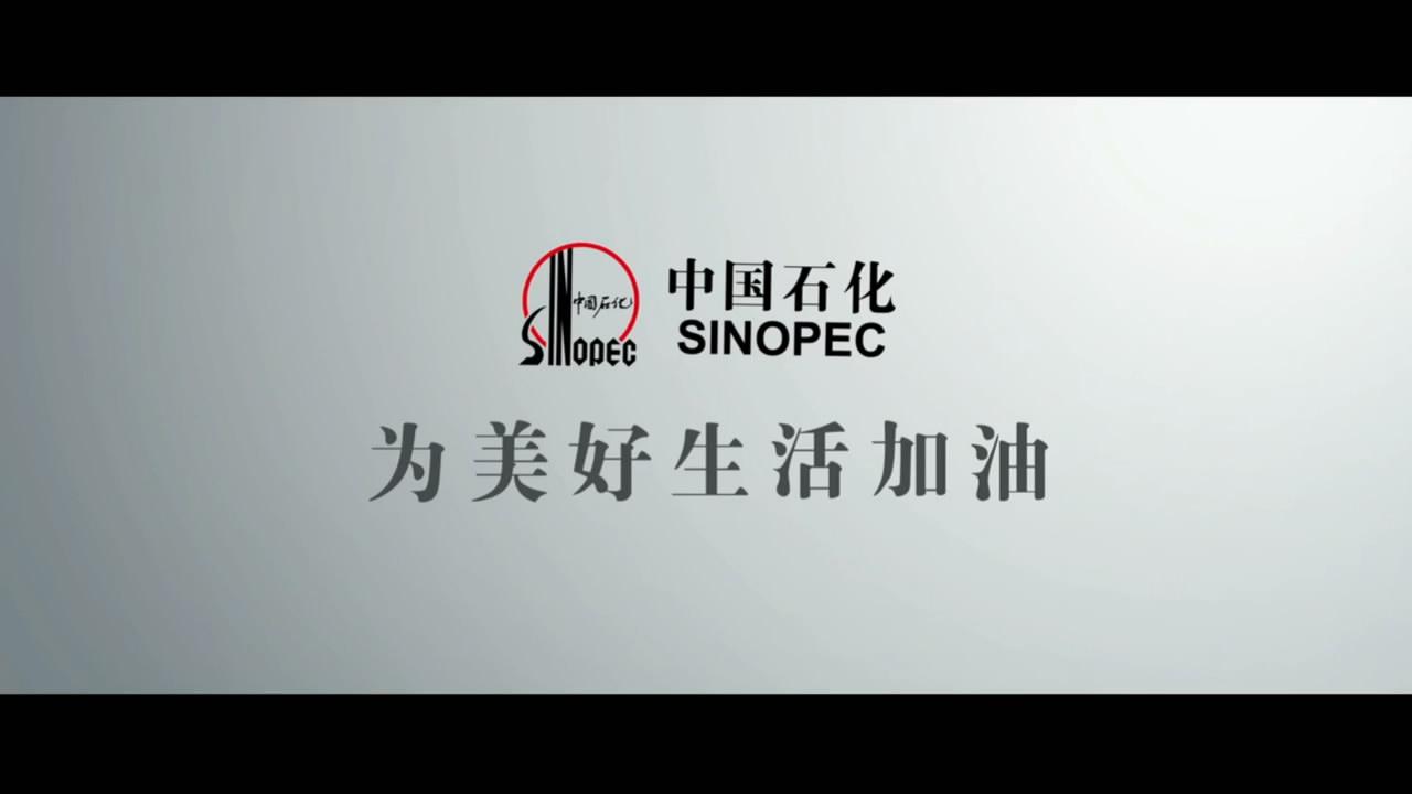 中国石化企业绿色环保办公商务宣传片