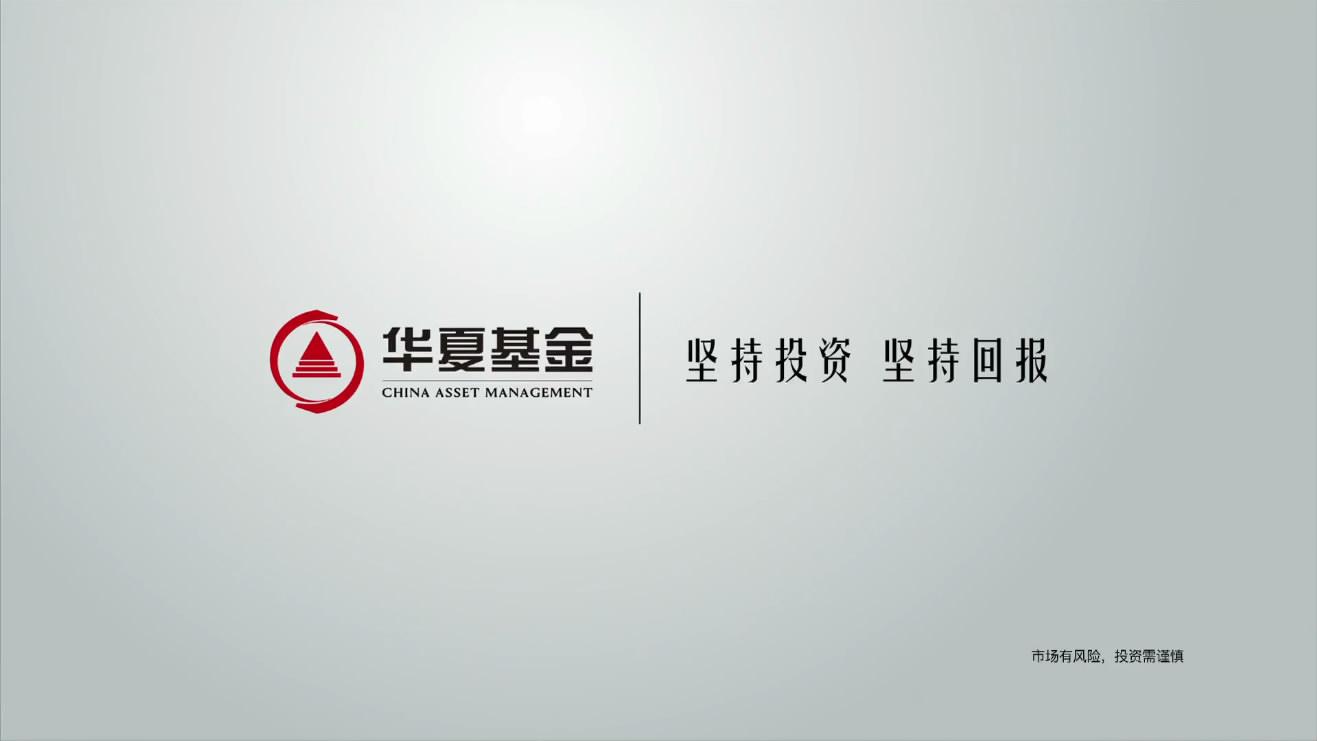 华夏基金管理科技金融商务宣传片