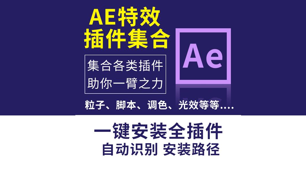 AE/PR/PS插件合集一键安装包