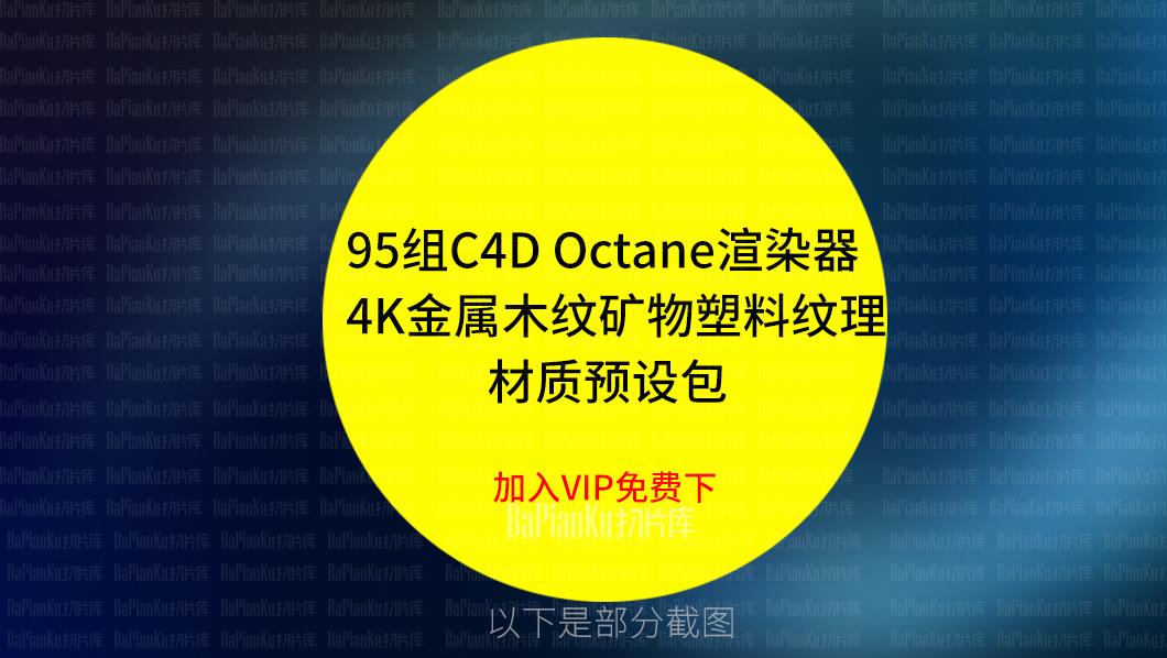 95组C4D Octane渲染器4K金属木纹矿物塑料纹理材质预设包