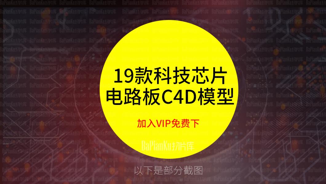 19款科技芯网格线路未来5G电路板C4D模型工程