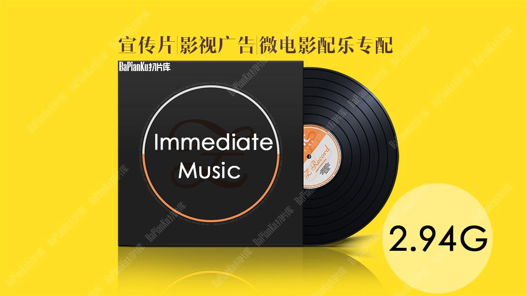 宣传片|影视广告|纪录片配乐|Immediate Music影视剪辑配乐