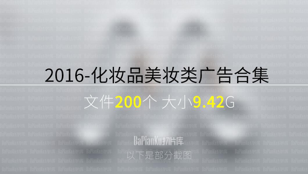2016-韩国护肤品美妆面膜化妆品影视广告合集