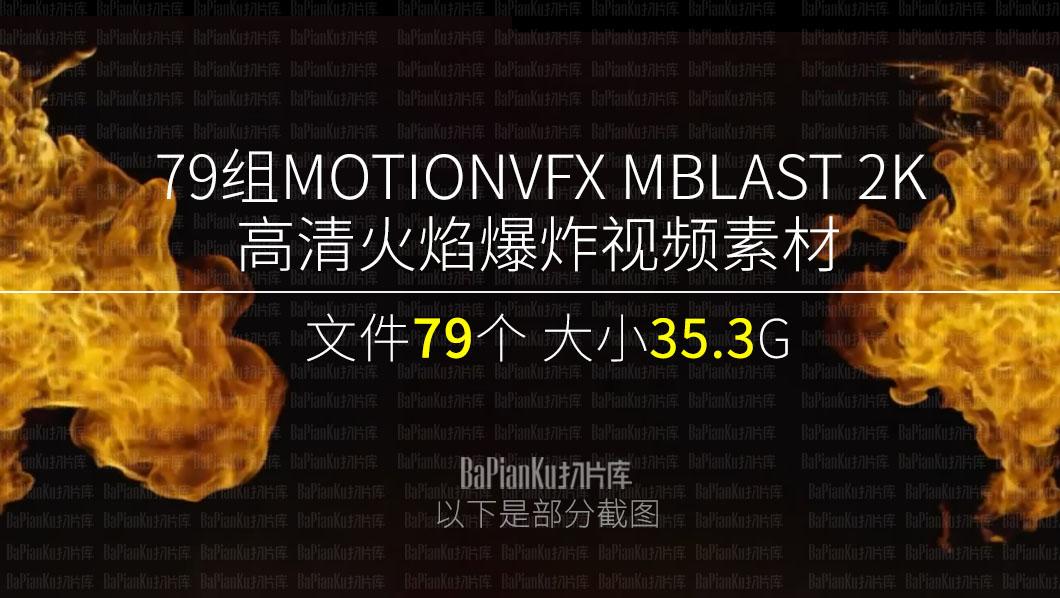 79组MotionVFX mBlast 2K 组高清火焰爆炸视频素材