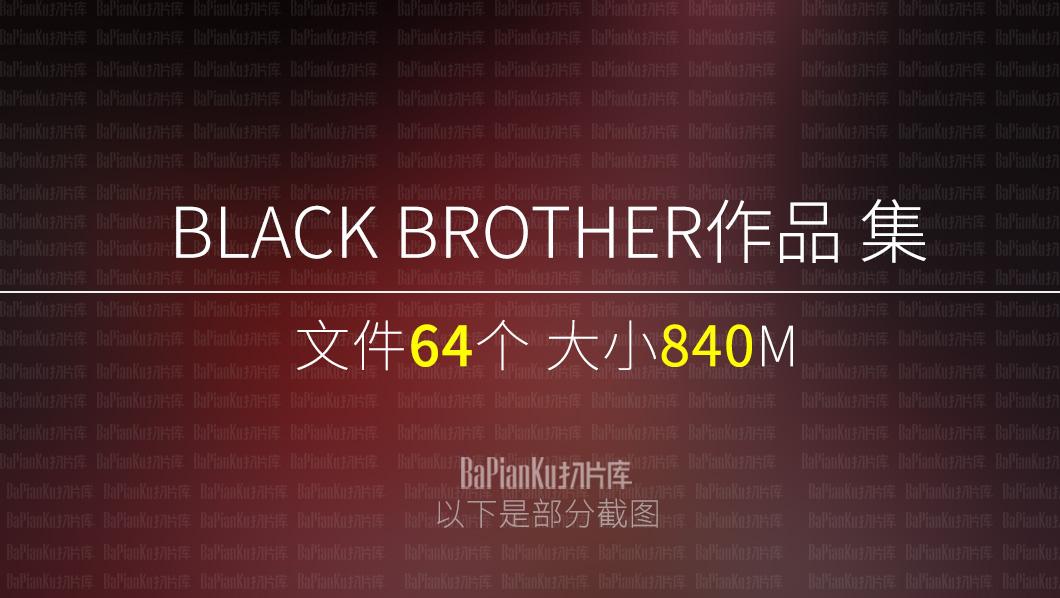 BLACK BROTHER黑兄弟工作室栏包片头影视特效广告合集