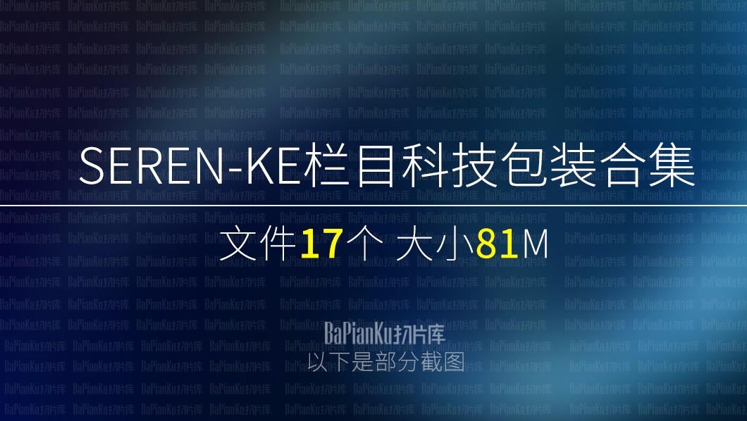SEREN-KE栏目包装片头科技线条金色黄金短片颁奖合集作品集