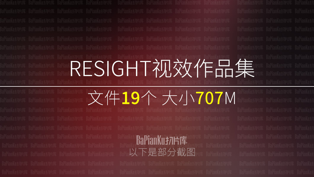 RESIGHT科技特效工业产品质感作品合集
