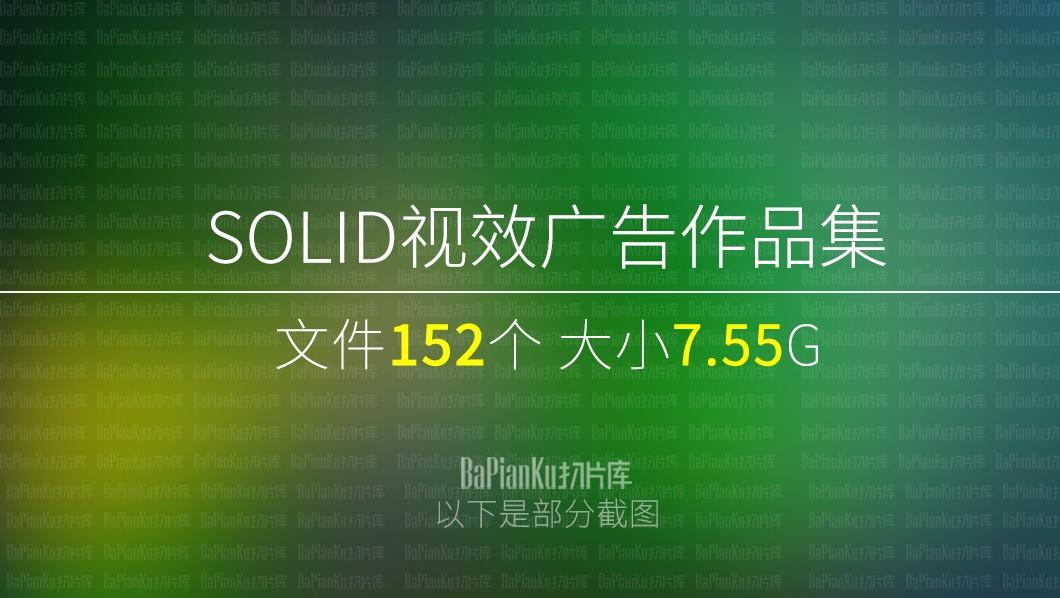 韩国著名影视特效广告制作公司SOLID合集