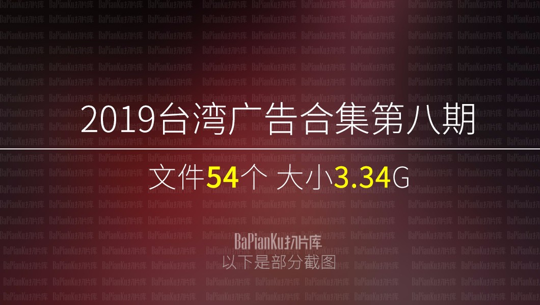 2019台湾地区影视广告第八期