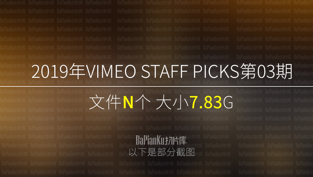 2019年VIMEO STAFF PICKS第03期