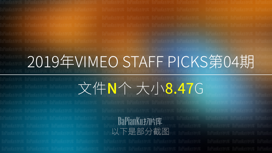 2019年VIMEO STAFF PICKS第04期