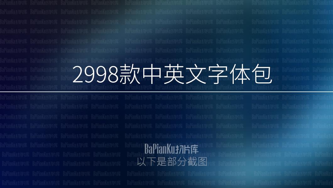 2998款中英文字体库