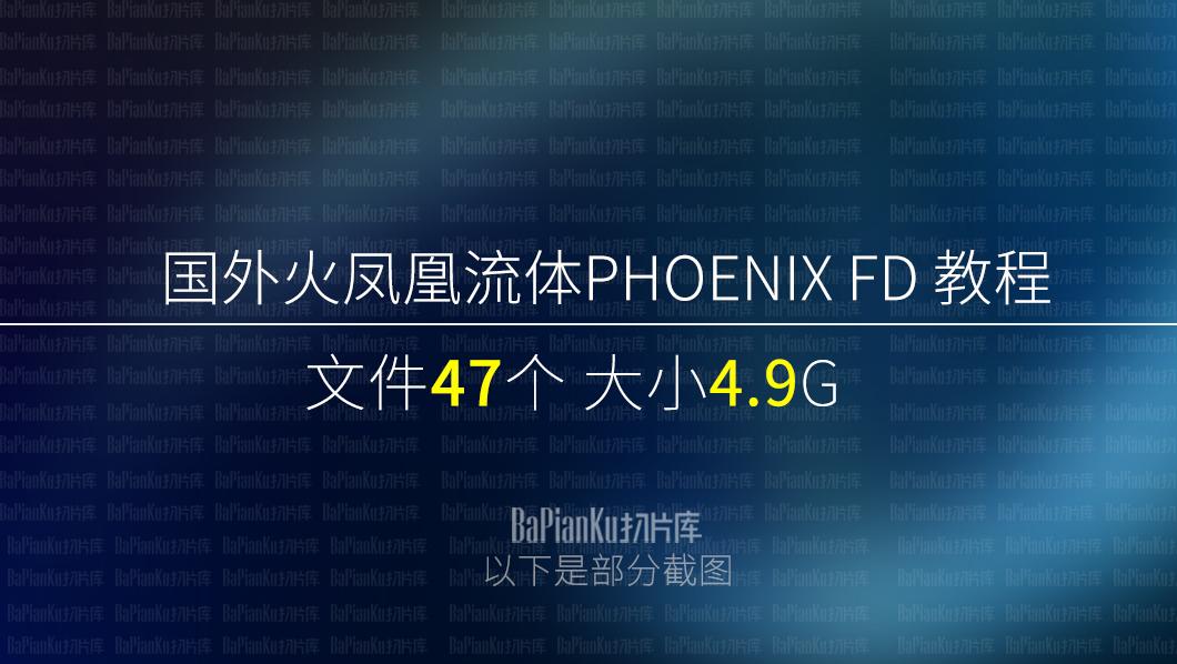 MAX国外火凤凰流体Phoenix FD 教程合集47枚高清