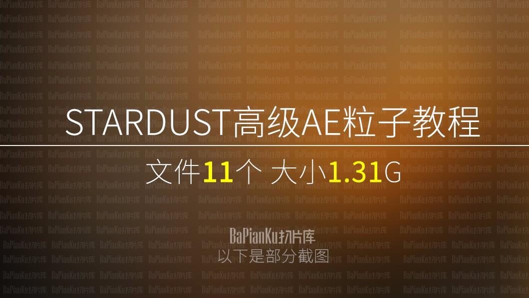 Stardust高级粒子AE教程粒子特效(老外)